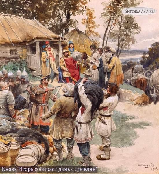 Князь Игорь собирает дань с древлян