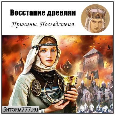 Восстание древлян 945 года