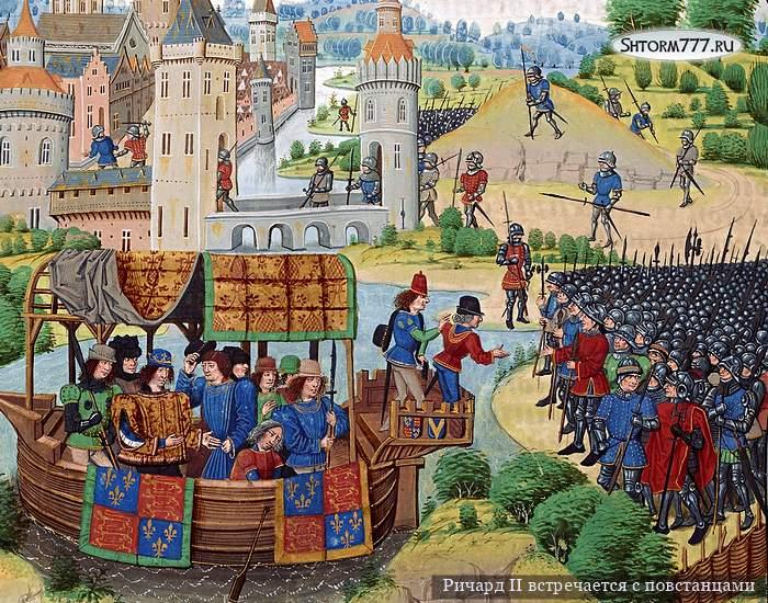 Ричард II встречается с повстанцами 13 июня 1381 года