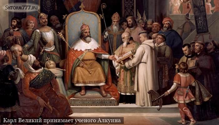 Карл Великий принимает ученого Алкуина