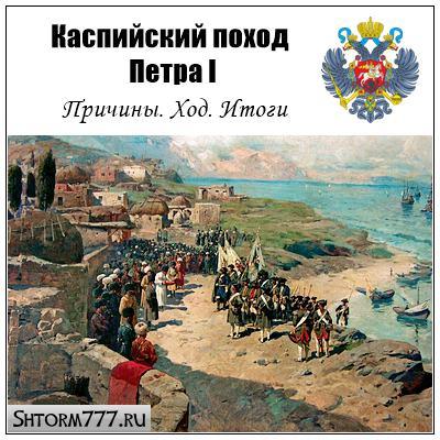Каспийский (Персидский) поход Петра 1