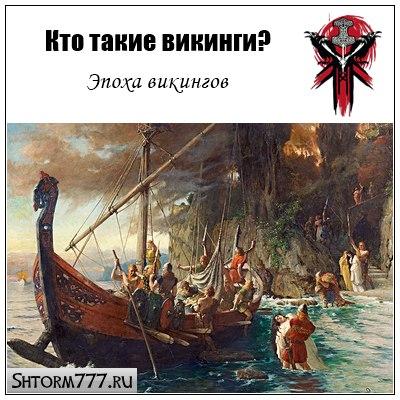 Кто такие викинги? Викинги это