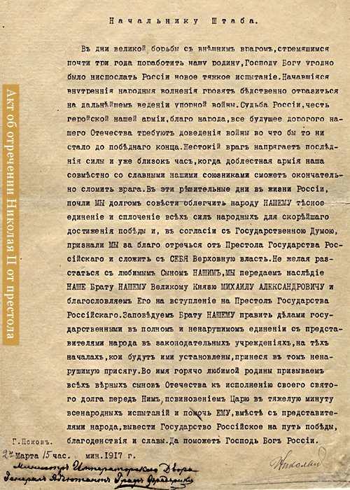 Акт об отречении Николая II от престола