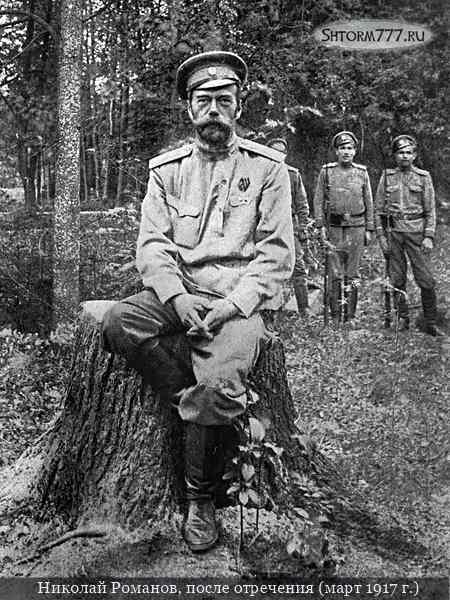 Николай Романов, после отречения (март 1917 г.)