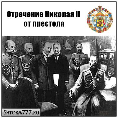 Отречение императора Николая II от престола
