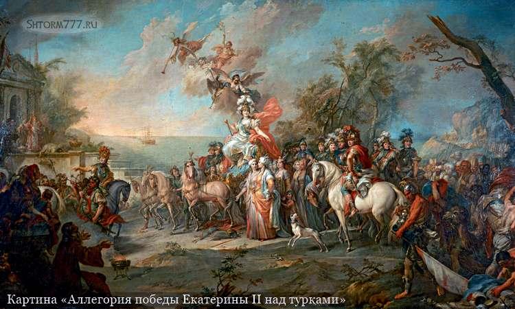 Картина «Аллегория победы Екатерины II над турками»