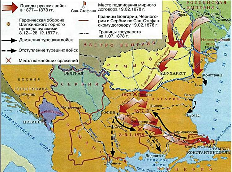 Русско-турецкая война 1877-1878 гг. карта