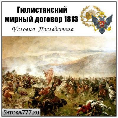 Гюлистанский мирный договор 1813