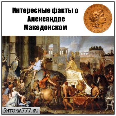 Интересные факты о Александре Македонском. Топ 20