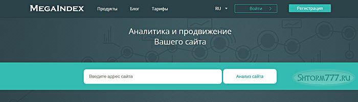 ru.megaindex