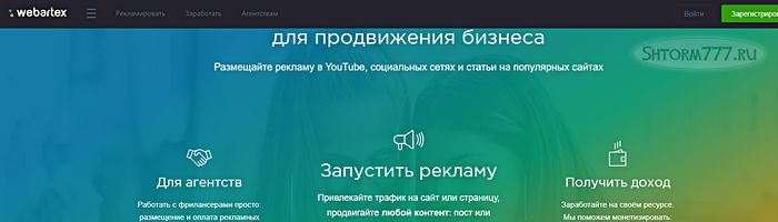 Заработок в социальных сетях - webartex