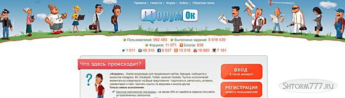 Заработок в социальных сетях - Forumok