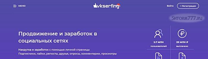 VkSerfing