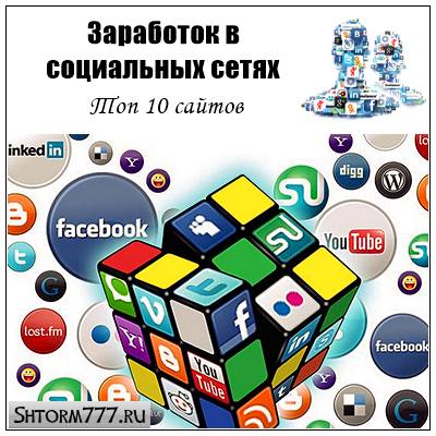 Заработок в социальных сетях. Топ 10 сайтов