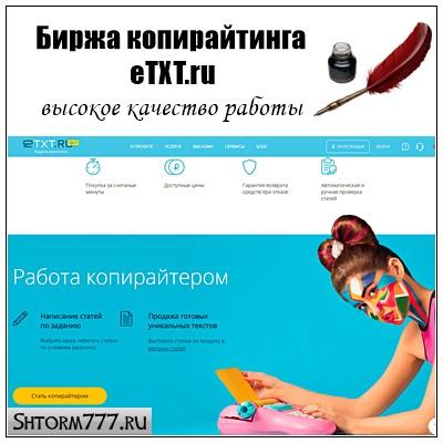 Биржа копирайтинга eTXT.ru – высокое качество работы