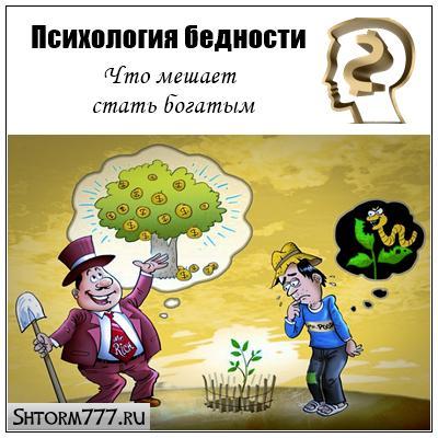 Психология бедности. Что мешает стать богатым