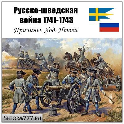 Русско-шведская война 1741-1743. Причины
