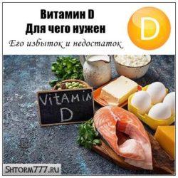 Витамин D. Для чего нужен