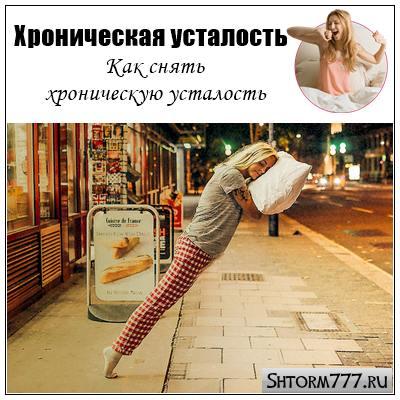 Хроническая усталость. Как снять хроническую усталость