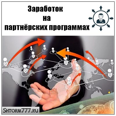 Заработок на партнёрских программах без вложений