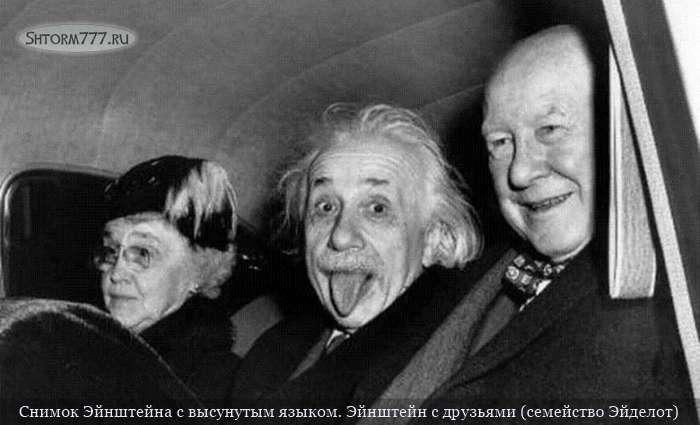 Эйнштейн с высунутым языком