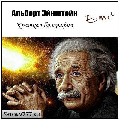 Альберт Эйнштейн. Краткая биография