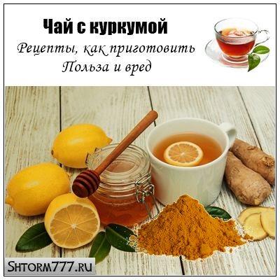 Чай с куркумой. Рецепты, как приготовить