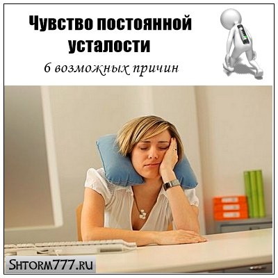 Чувство постоянной усталости. Причины