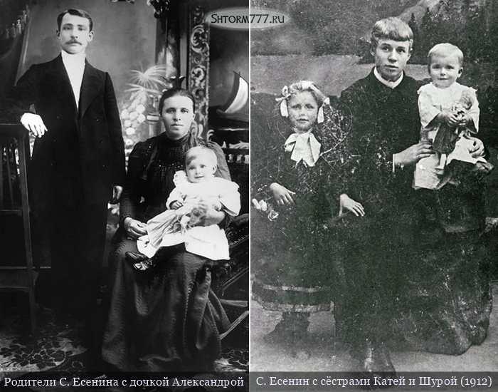 Есенин Сергей с семьёй