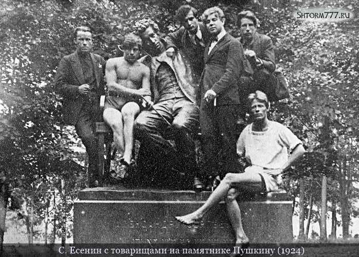 Есенин Сергей с друзьями