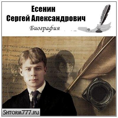 Есенин Сергей Александрович. Биография
