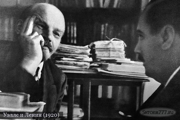 Уэллс и Ленин (1920)