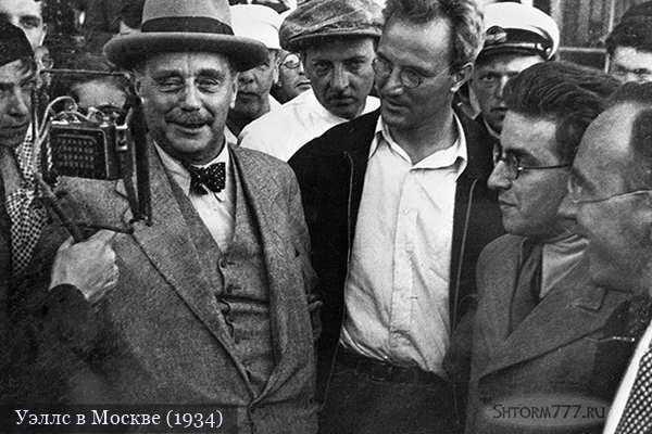 Уэллс в Москве (1934)
