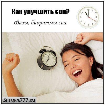 Как улучшить сон? Фазы сна