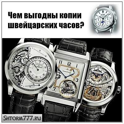 Чем выгодны копии швейцарских часов