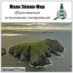 Маяк Эйлин-Мор