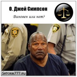 О. Джей Симпсон