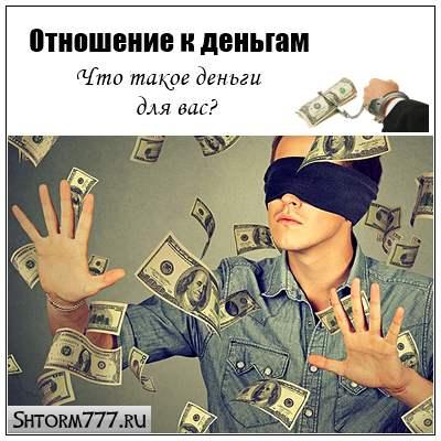 Отношение к деньгам. Что такое деньги