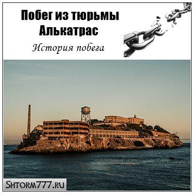 Побег из тюрьмы Алькатрас. История
