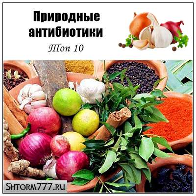Природные антибиотики. Топ 10