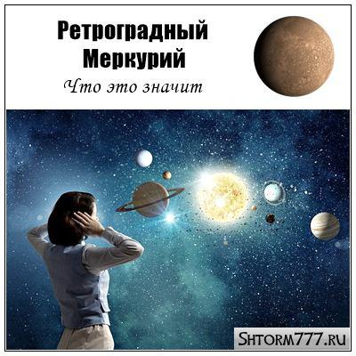 Ретроградный Меркурий. Что это значит