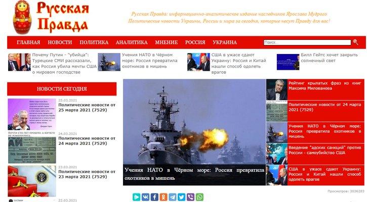 Русская Правда - новости