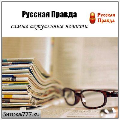 Русская Правда - самые актуальные новости