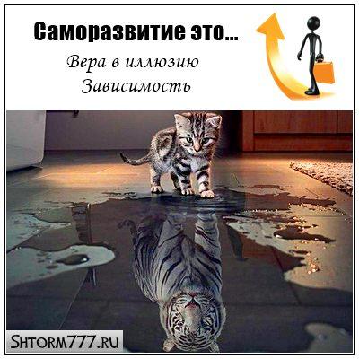 Саморазвитие это... Вера в иллюзию