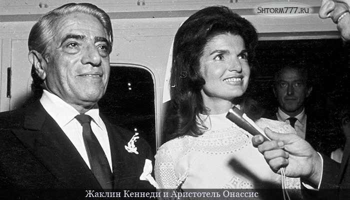 Жаклин и Аристотель Онассис