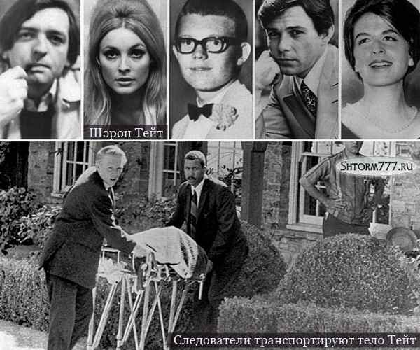 Убийство Шэрон Тейт