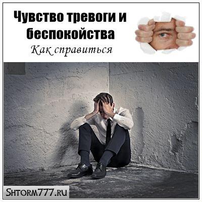 Чувство тревоги и беспокойства