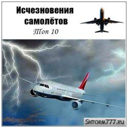 Исчезновения самолётов