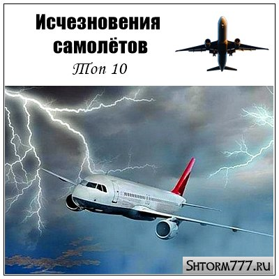 Исчезновения самолётов. Топ 10
