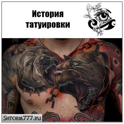 История появления татуировки